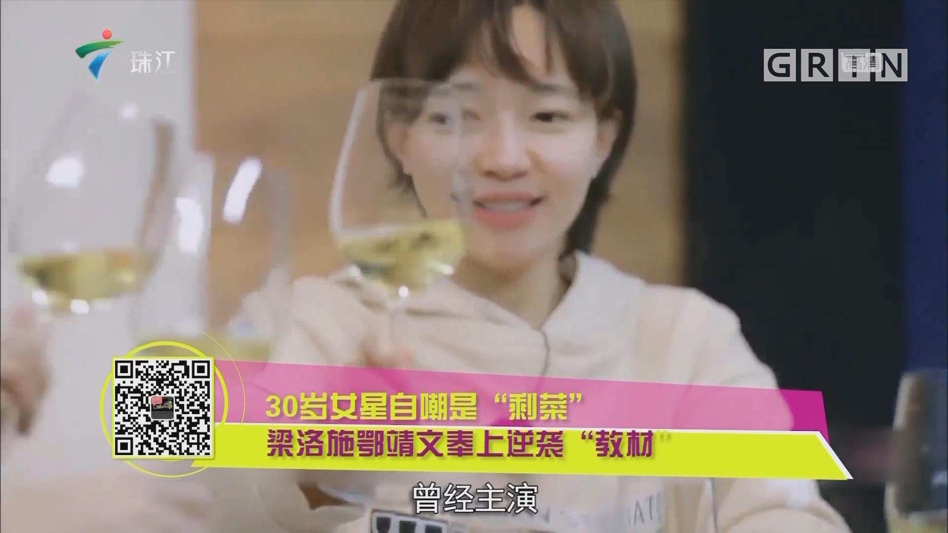 """30岁女星自嘲是""""剩菜"""" 梁洛施鄂靖文奉上逆袭""""教材"""""""
