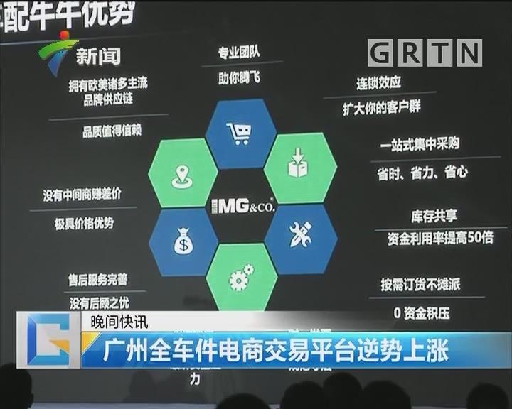 广州全车件电商交易平台逆势上涨