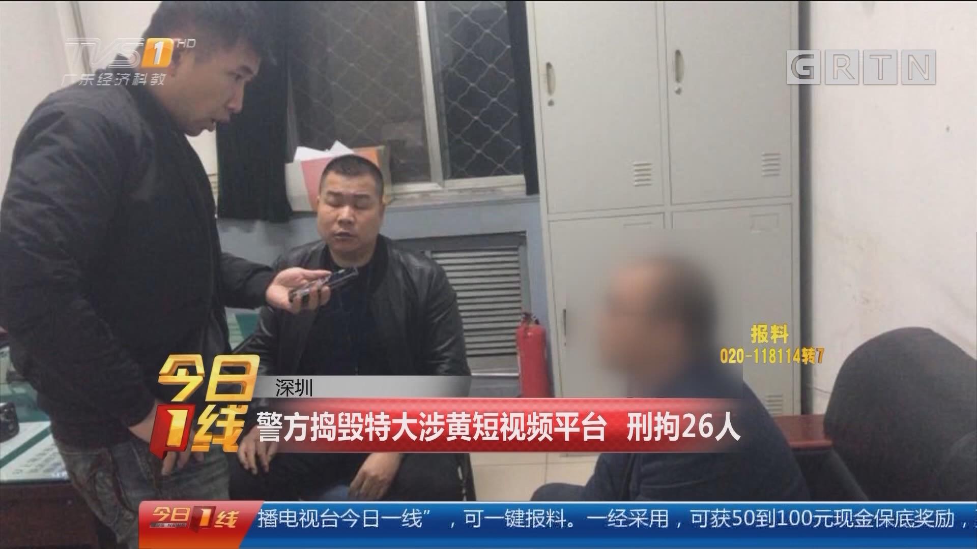 深圳:警方捣毁特大涉黄短视频平台 刑拘26人