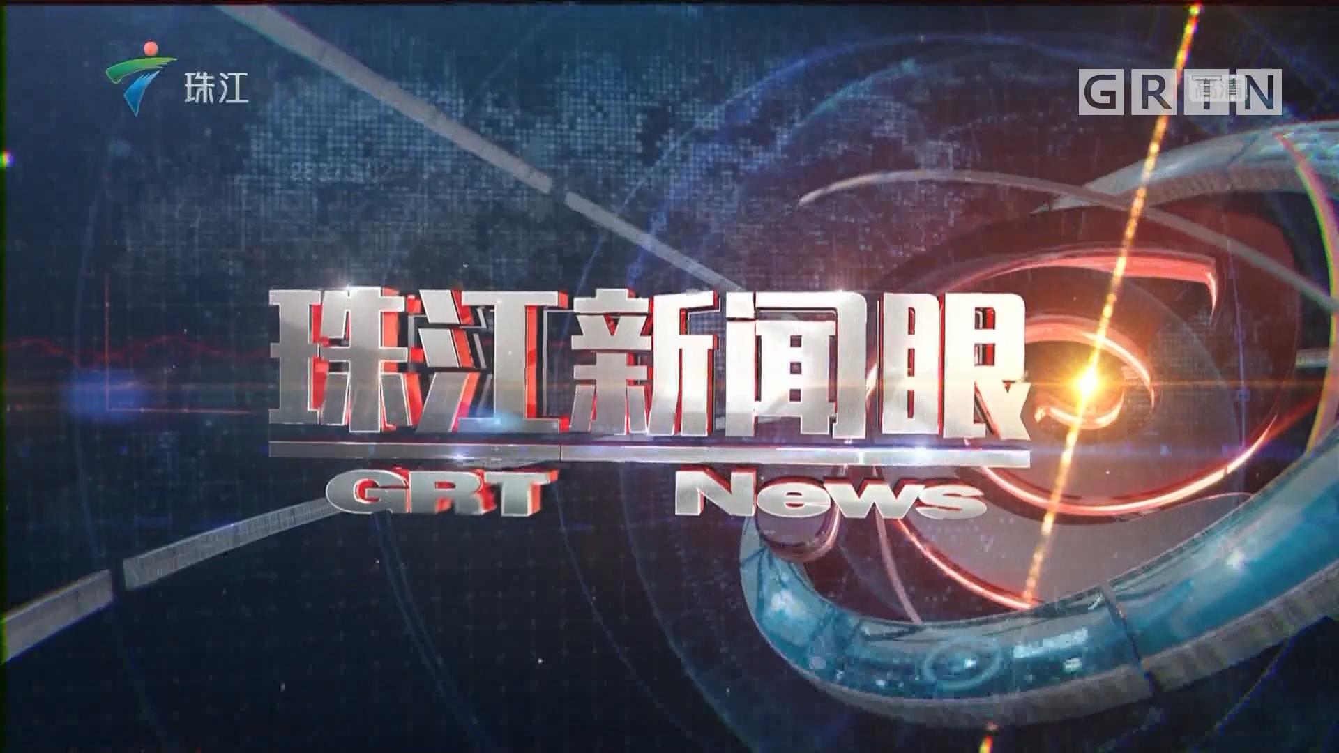 [HD][2019-03-11]珠江新闻眼:全国政协委员陈怡霓:壮大全科医生队伍 提高基层医疗水平
