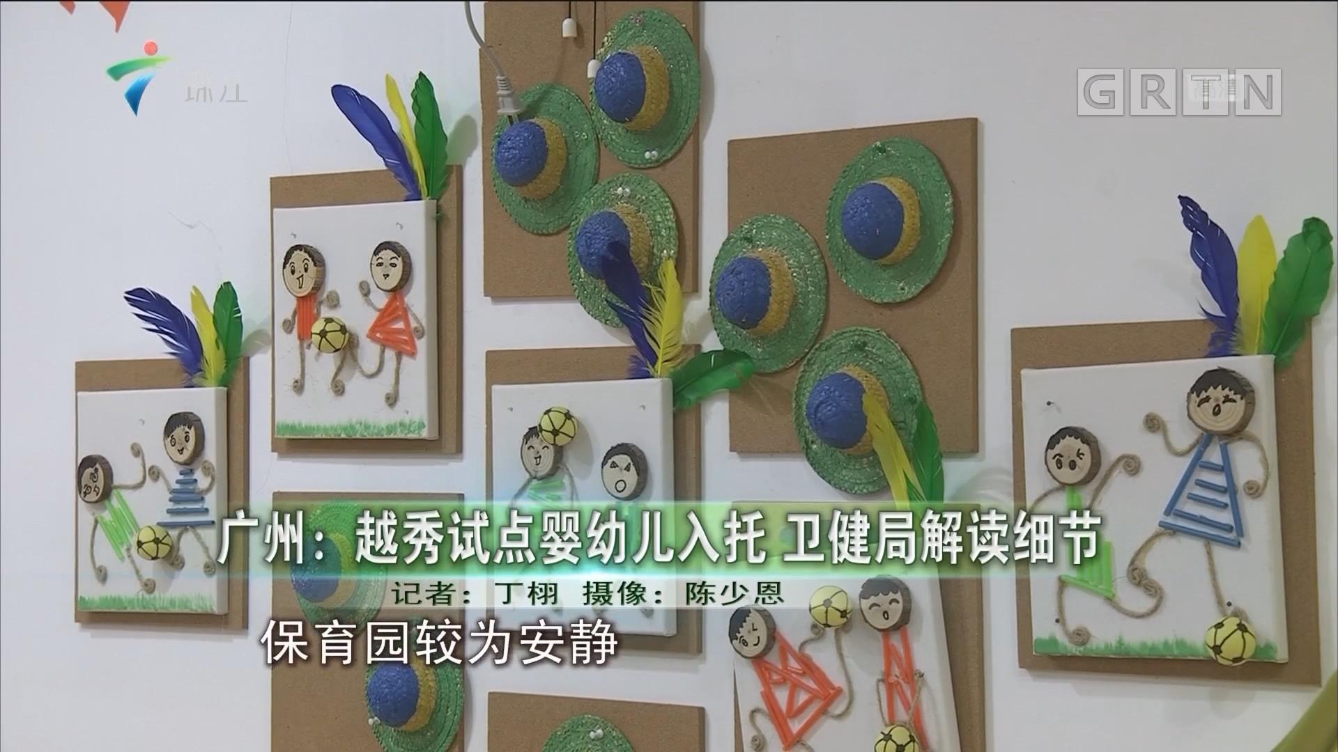 广州:越秀试点婴幼儿入托 卫健局解读细节