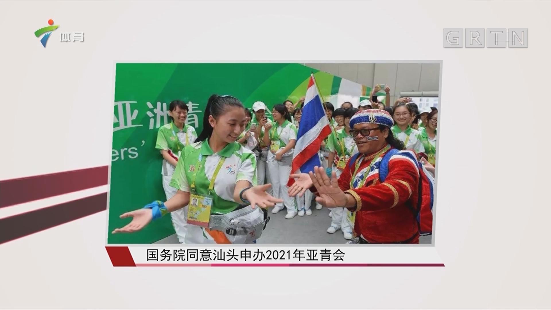 国务院同意汕头申办2021年亚青会