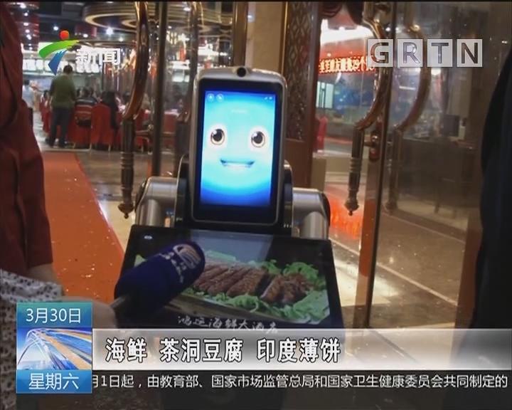 云浮:首家机器人主题餐厅亮相