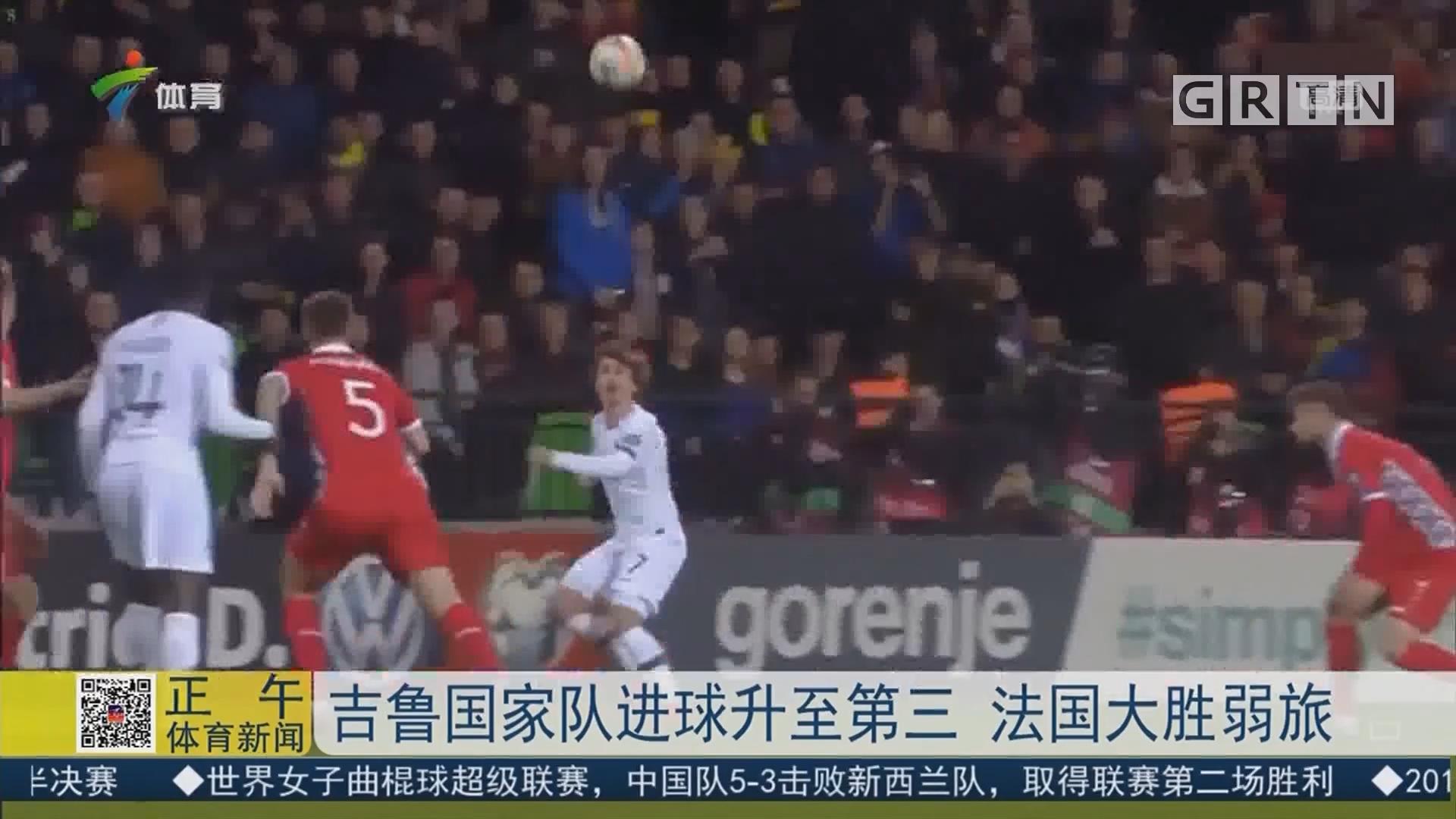 吉鲁国家队进球升至第三 法国大胜弱旅