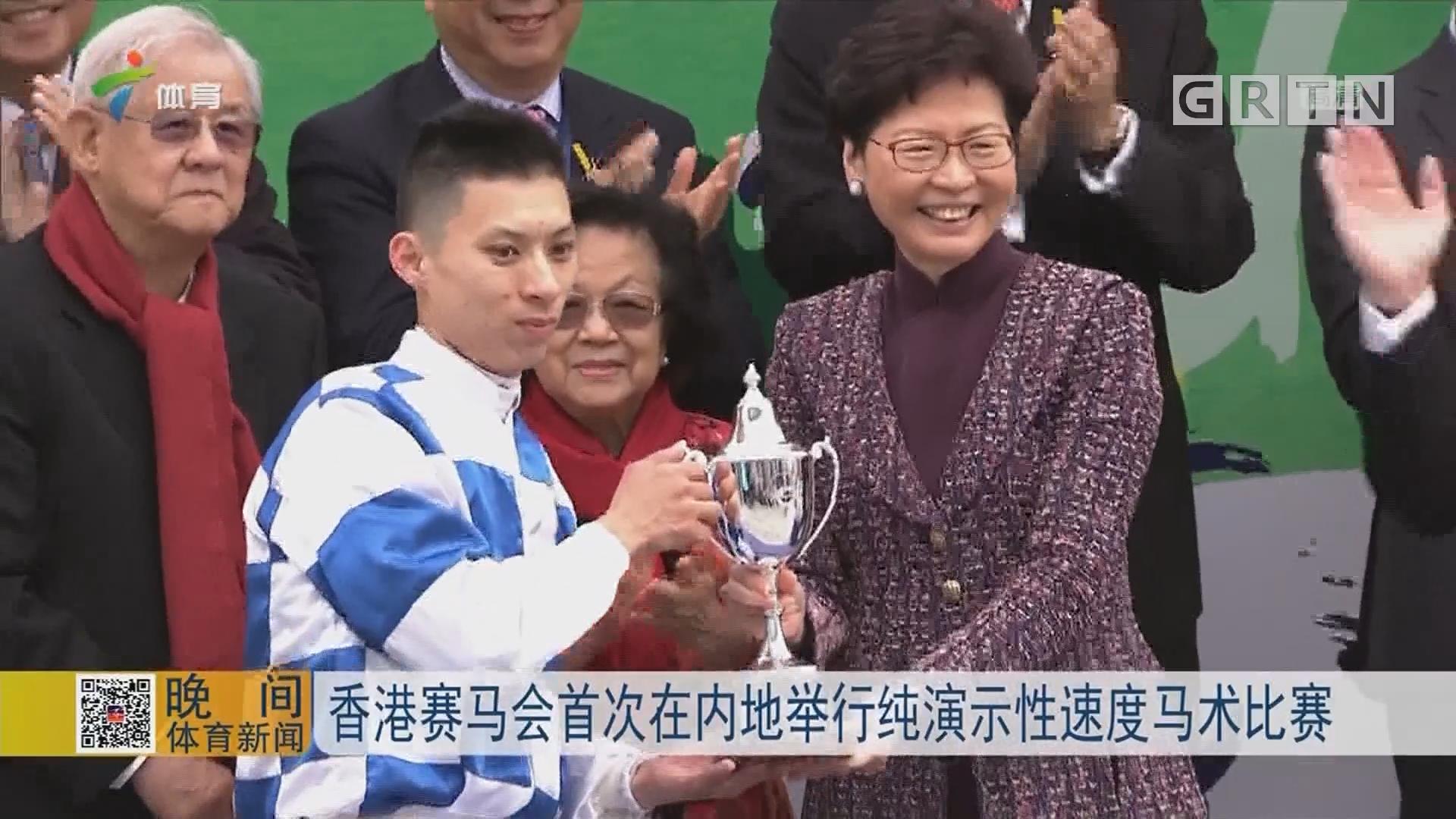 香港赛马会首次在内地举行纯演示性速度马术比赛