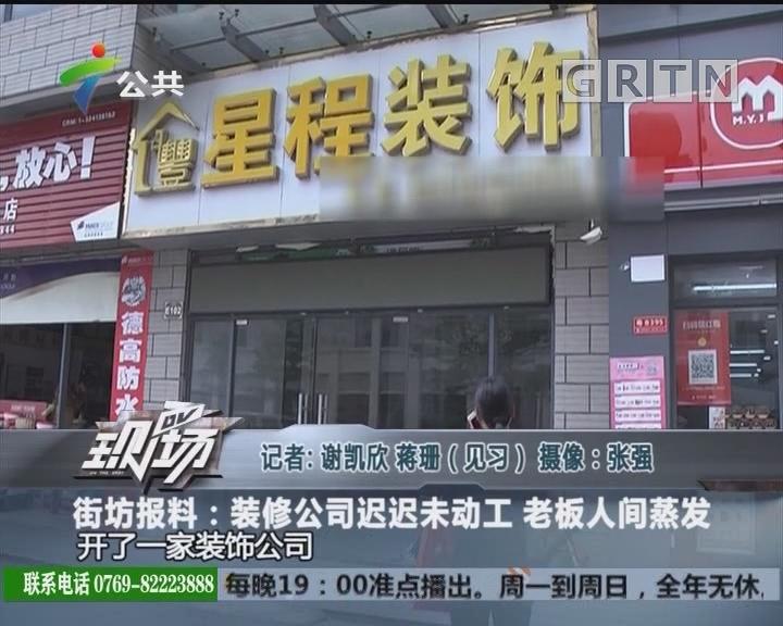 街坊报料:装修公司迟迟未动工 老板人间蒸发