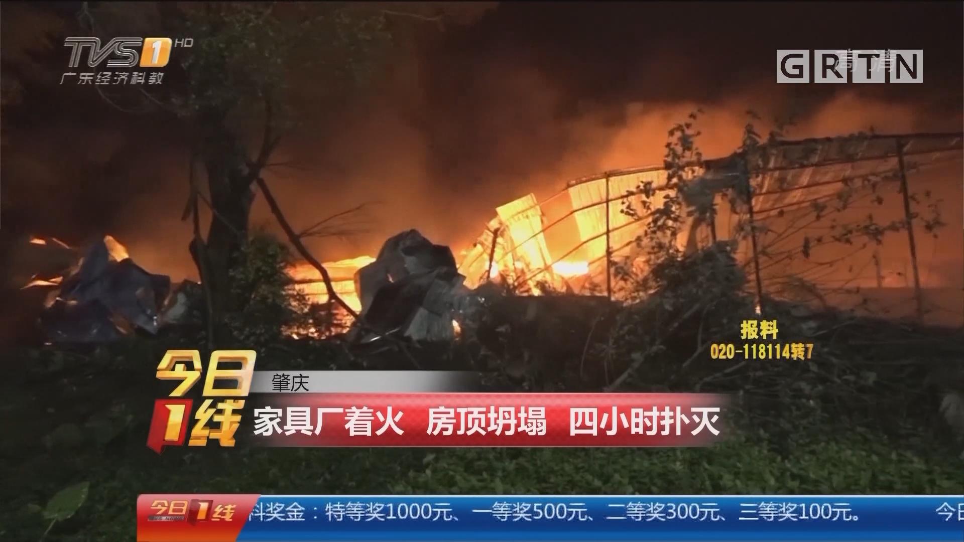 肇庆:家具厂着火 房顶坍塌 四小时扑灭