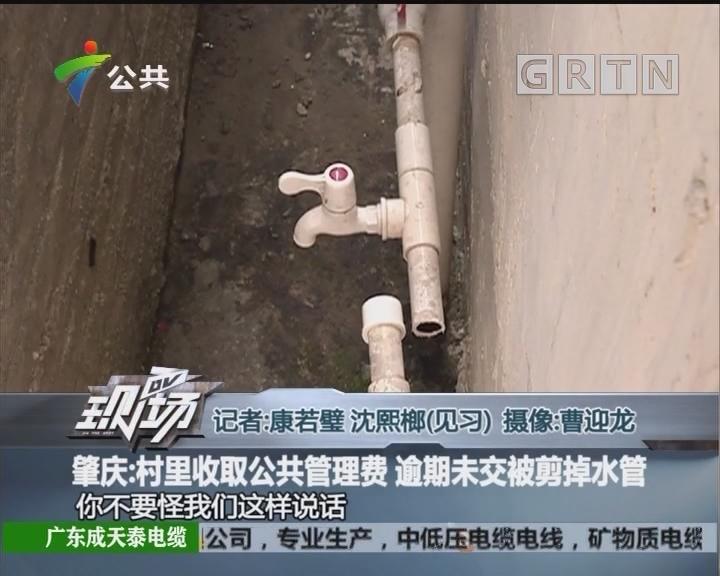 肇庆:村里收取公共管理费 逾期未交被剪掉水管