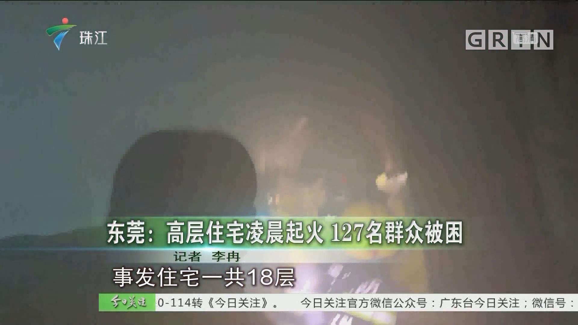东莞:高层住宅凌晨起火 127名群众被困