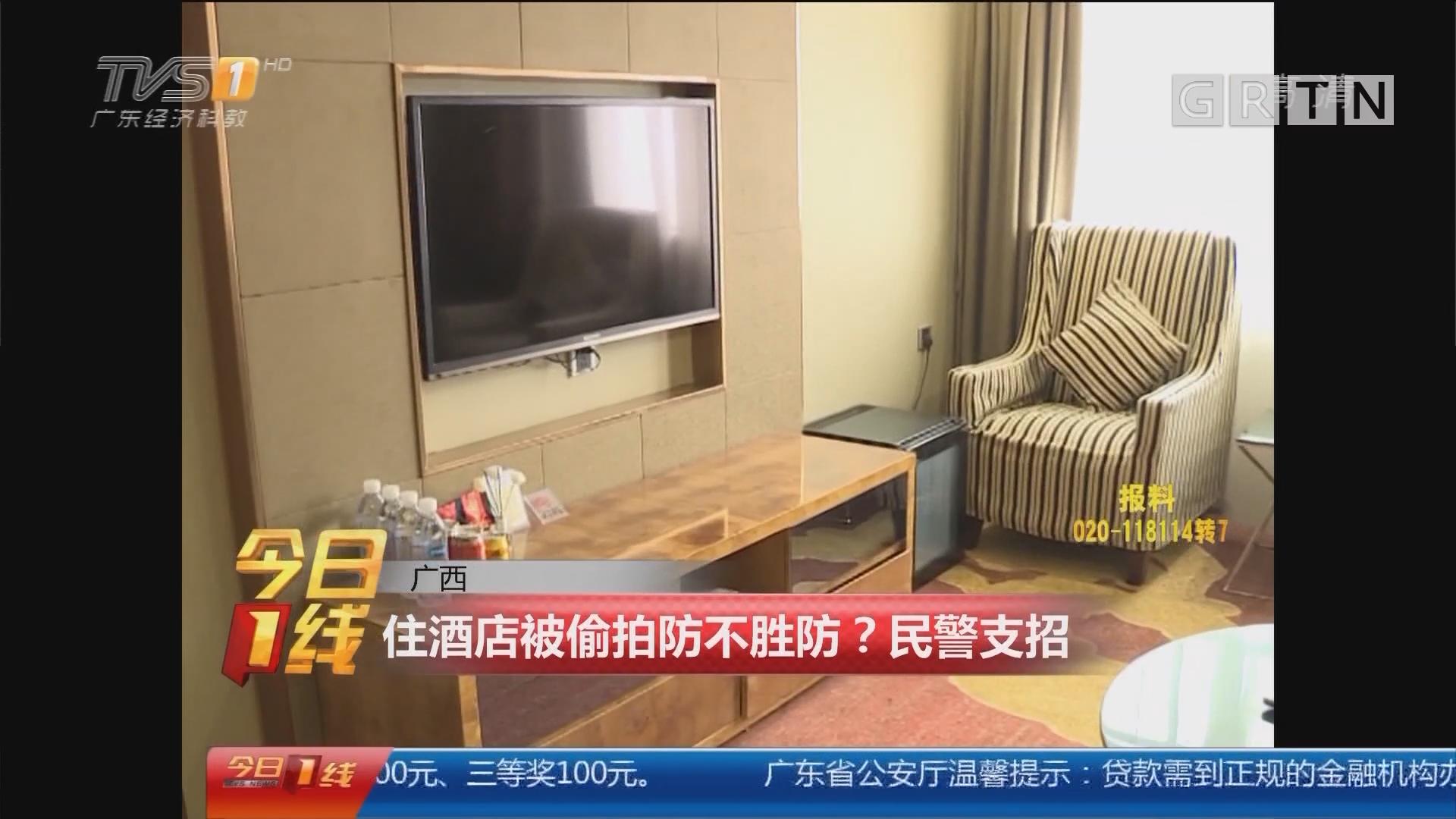 广西:住酒店被偷拍防不胜防?民警支招