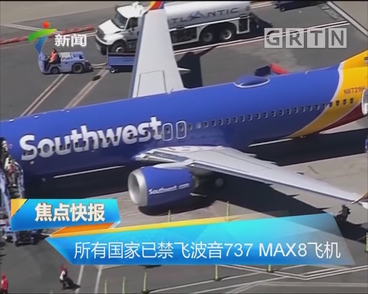 所有国家已禁飞波音737 MAX8飞机
