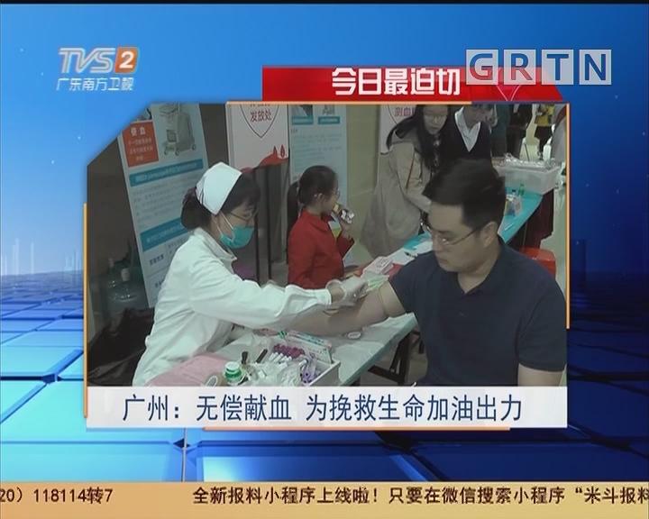 今日最迫切 广州:无偿献血 为挽救生命加油出力