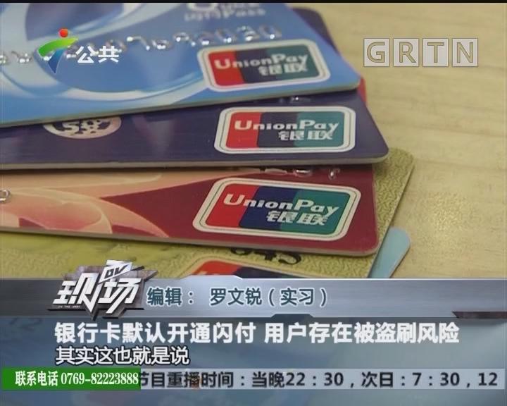 银行卡默认开通闪付 用户存在被盗刷风险