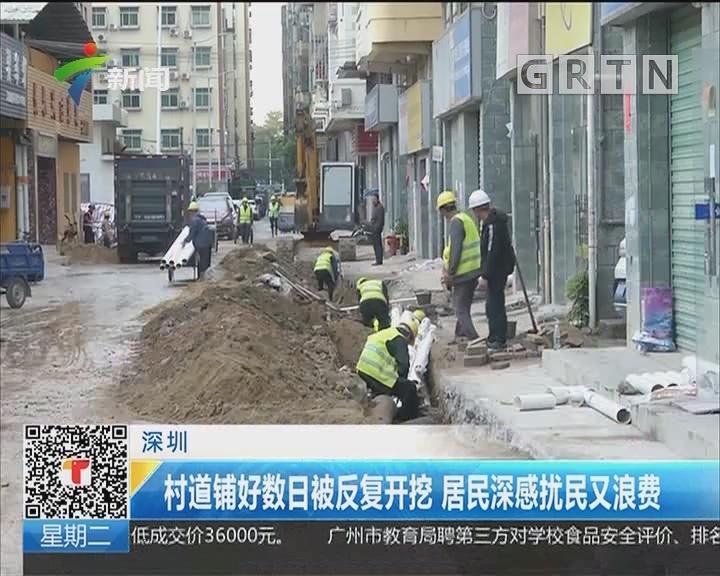 深圳:村道铺好数日被反复开挖 居民深感扰民又浪费