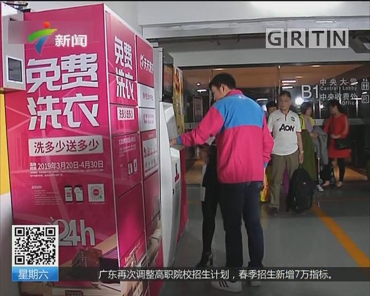 广州:24小时无人智能收衣柜开进广州 你能接受吗?