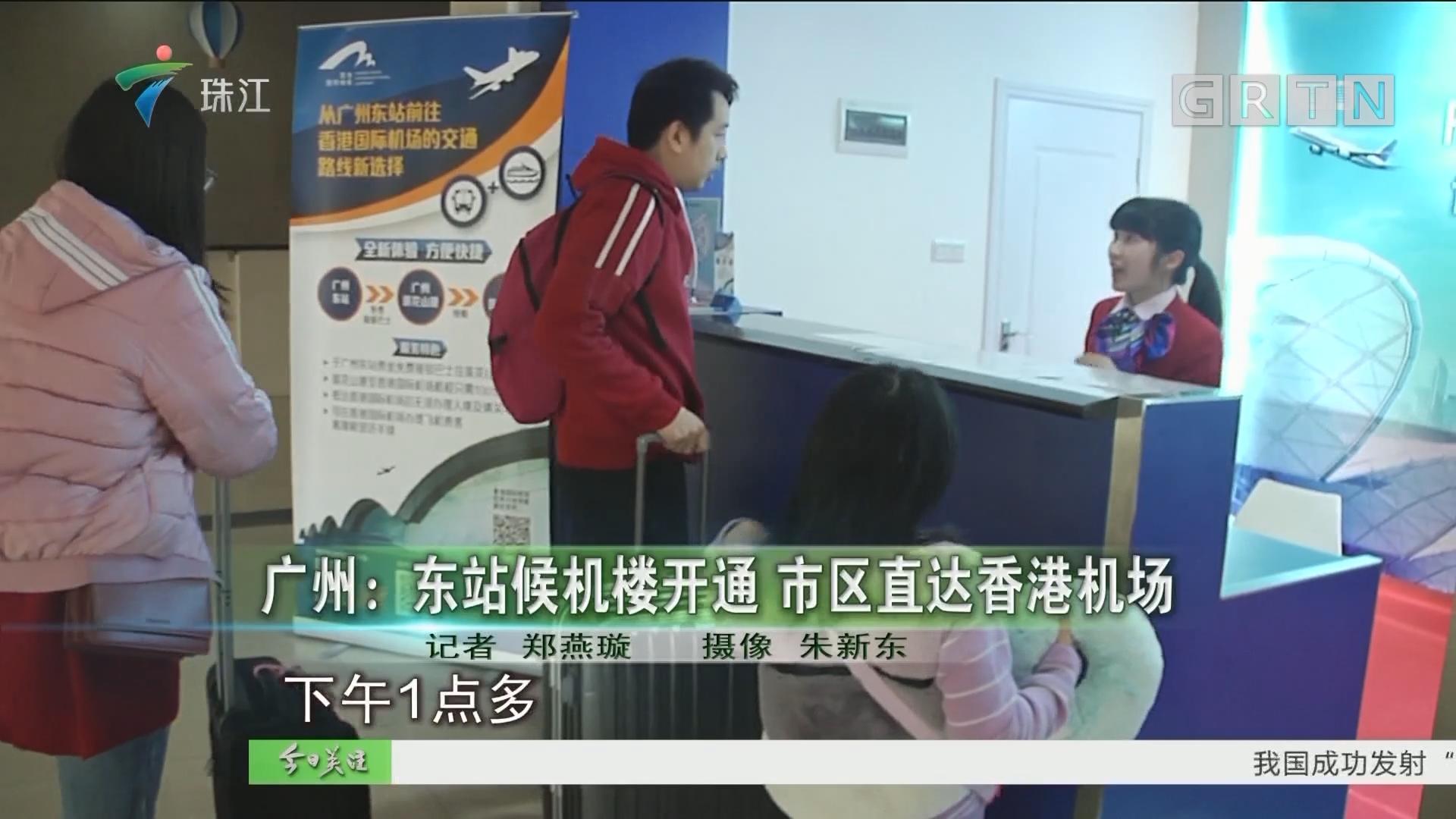 广州:东站候机楼开通 市区直达香港机场