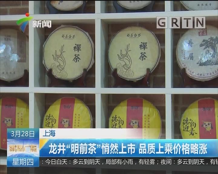 """上海:龙井""""明前茶""""悄然上市 品质上乘价格略涨"""