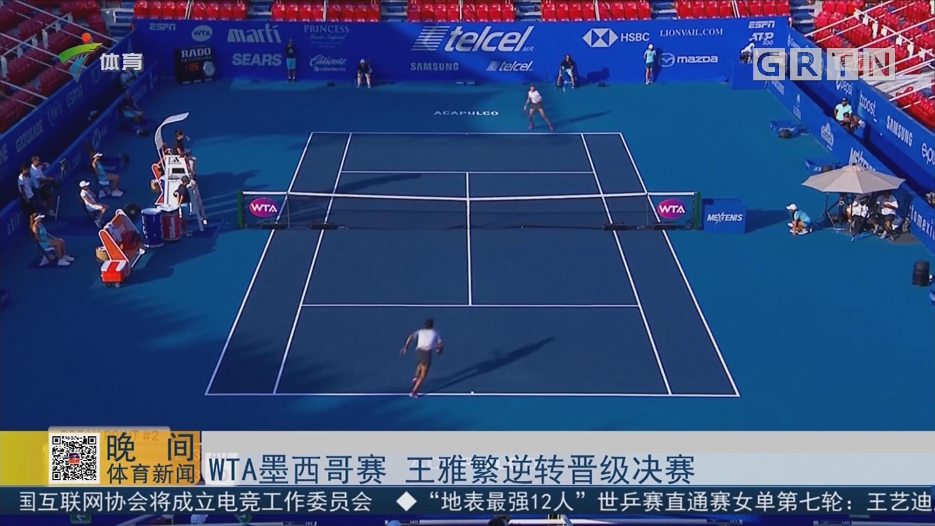 WTA墨西哥赛 王雅繁逆转晋级决赛