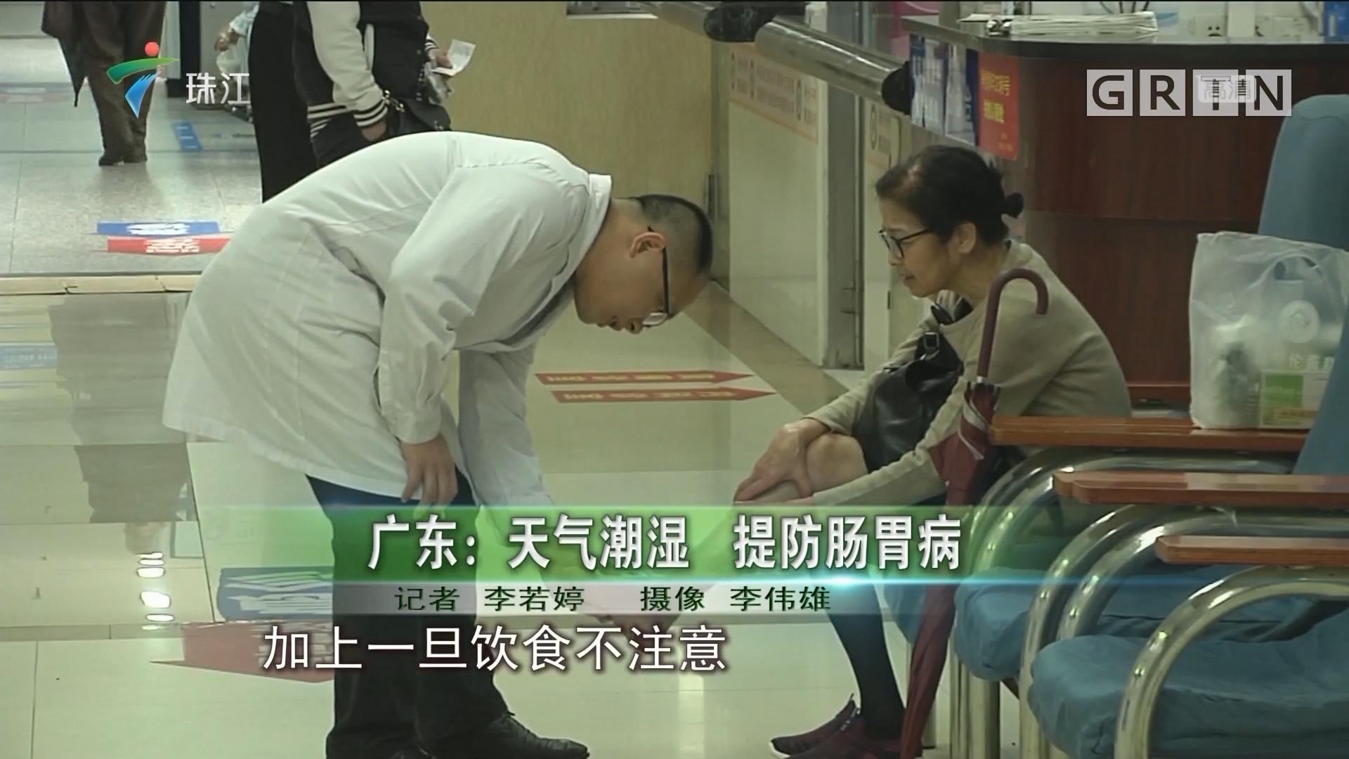 广东:天气潮湿 提防肠胃病