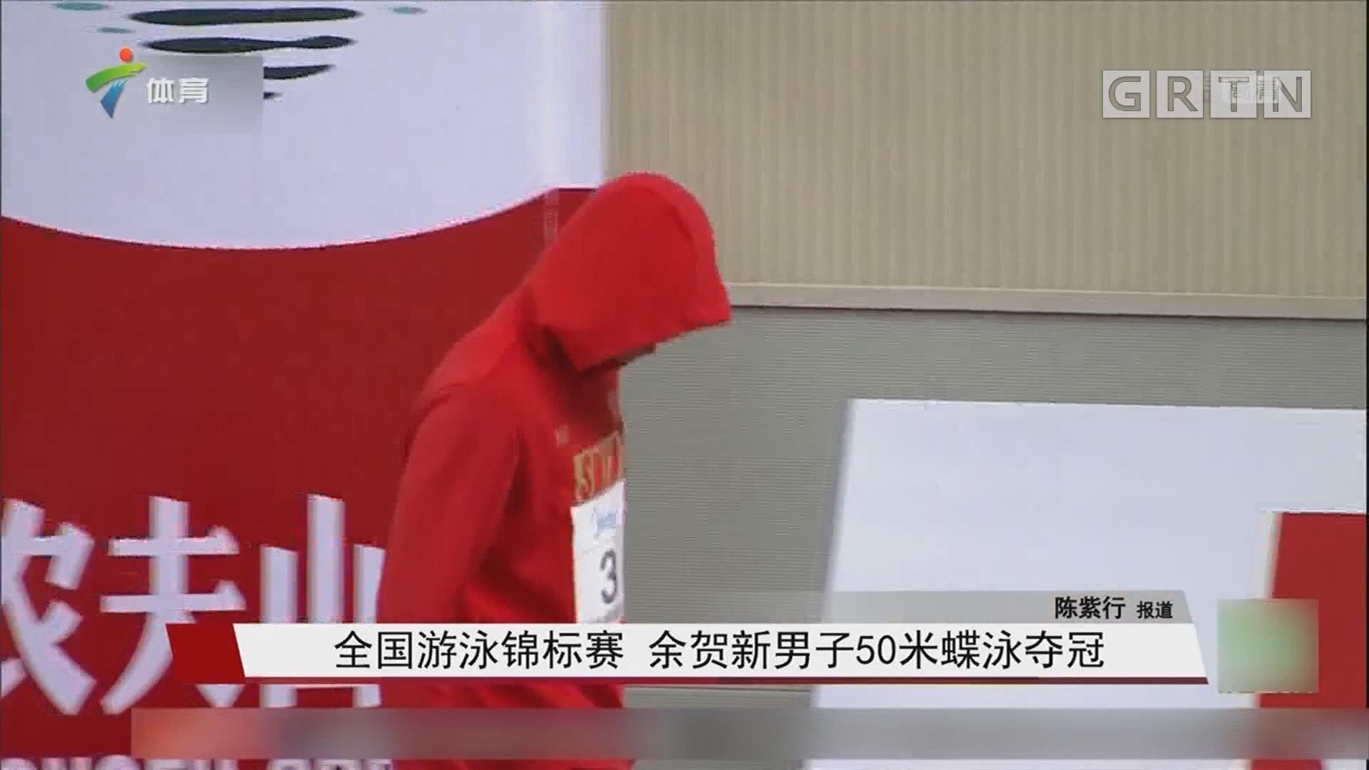 全国游泳锦标赛 余贺新男子50蝶泳夺冠