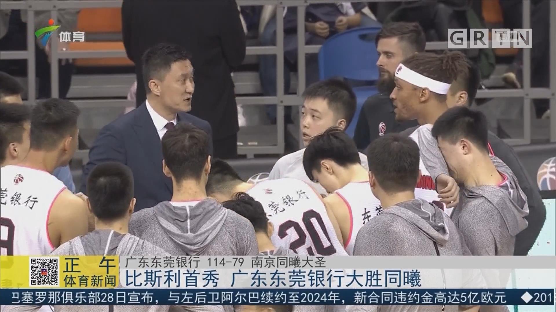 比斯利首秀 广东东莞银行大胜同曦