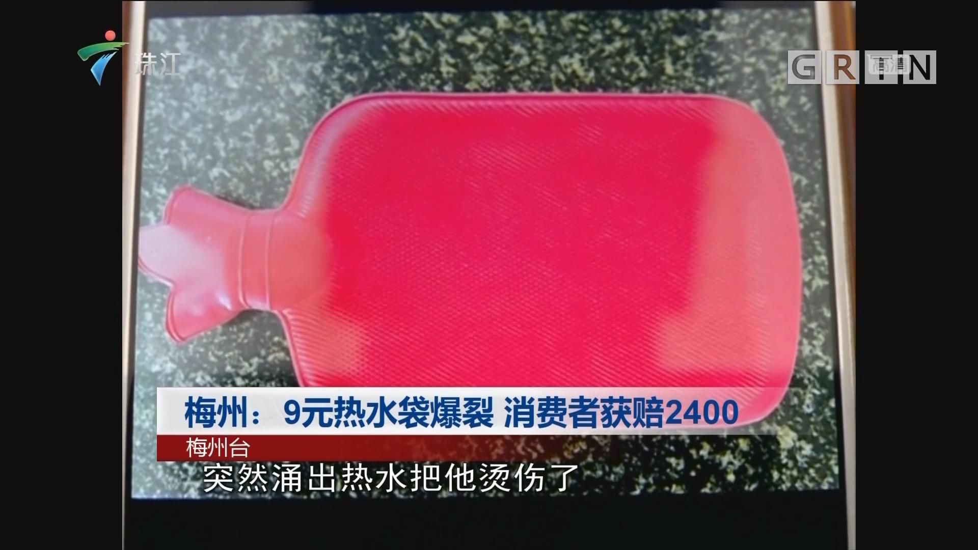梅州:9元热水袋爆裂 消费者获赔2400