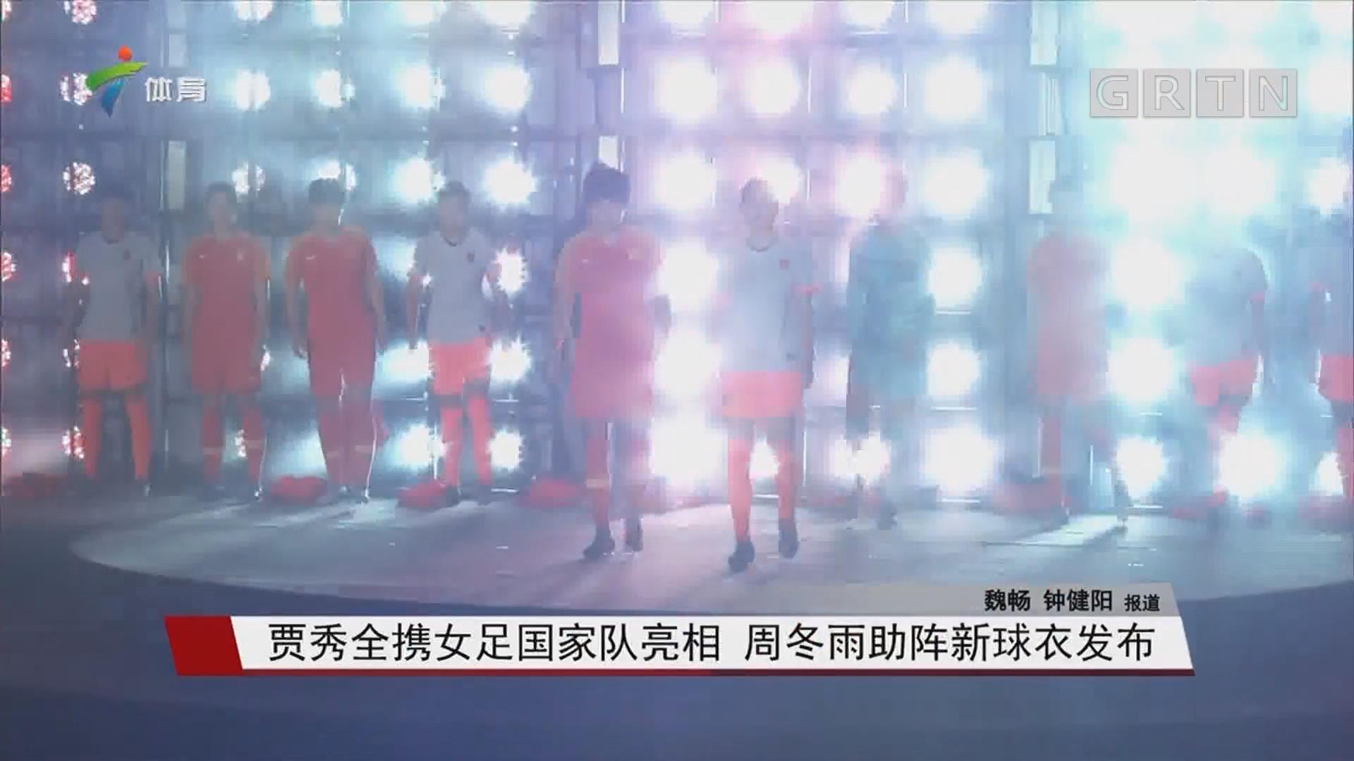 贾秀全携女足国家队亮相 周冬雨助阵新球衣发布