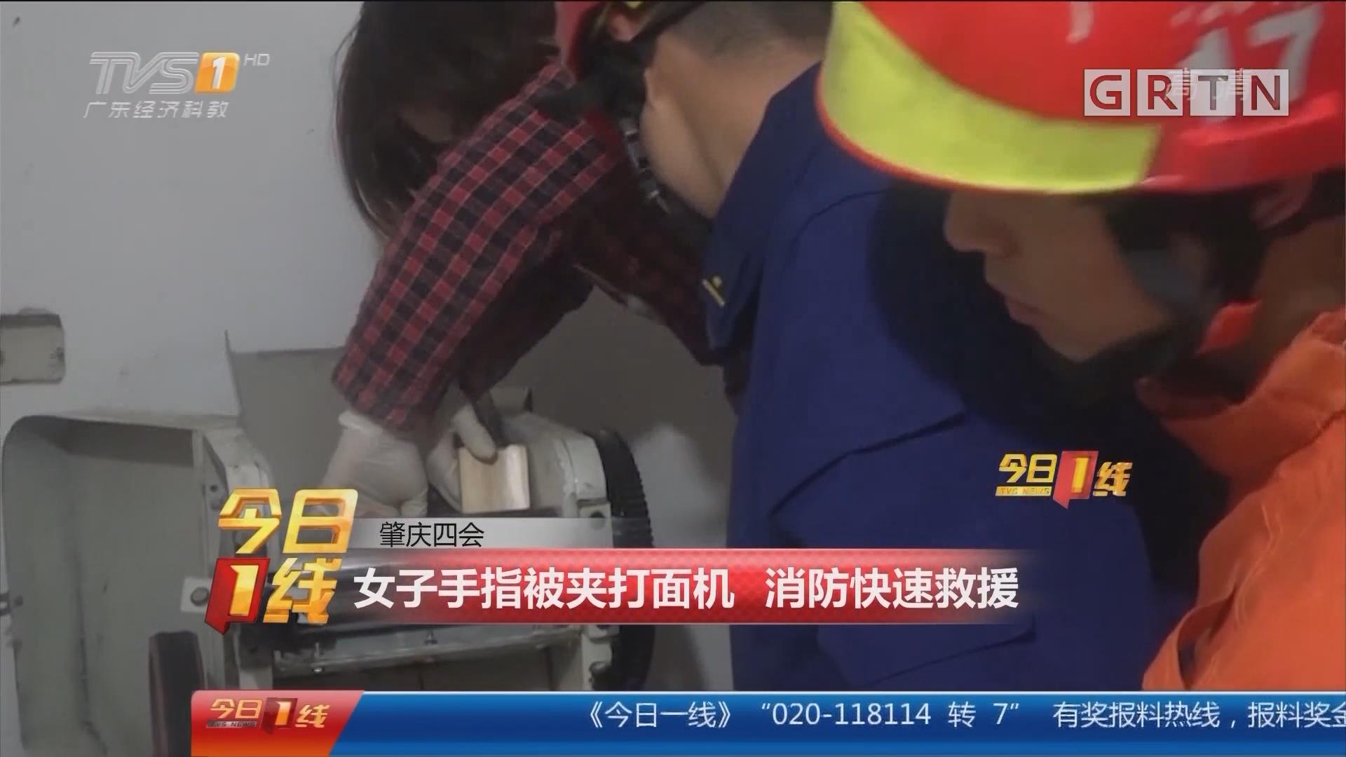 肇庆四会:女子手指被夹打面机 消防快速救援