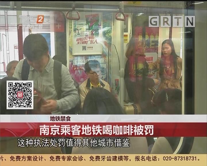 地铁禁食:南京乘客地铁喝咖啡被罚