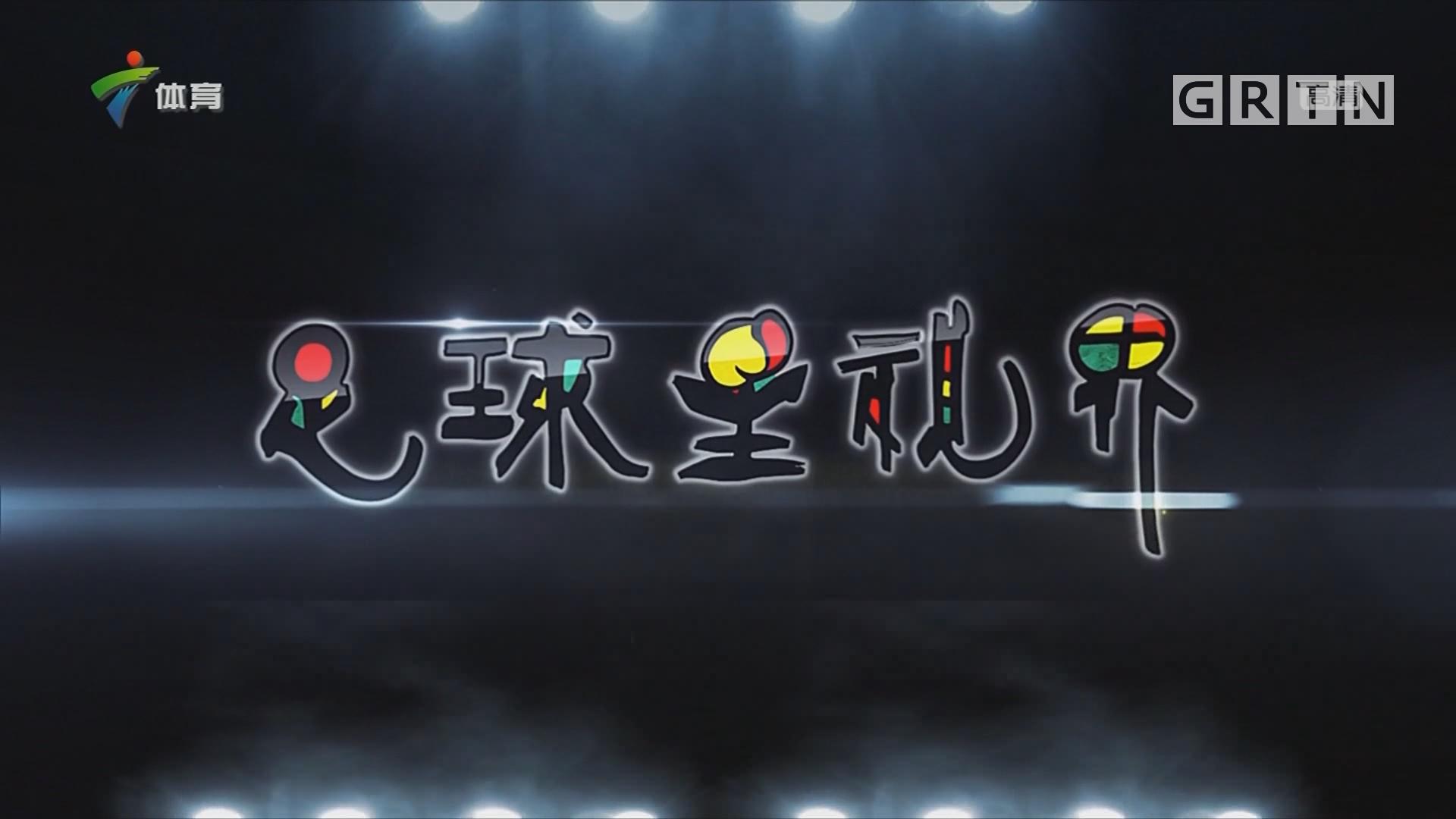 [HD][2019-03-04]足球星视界
