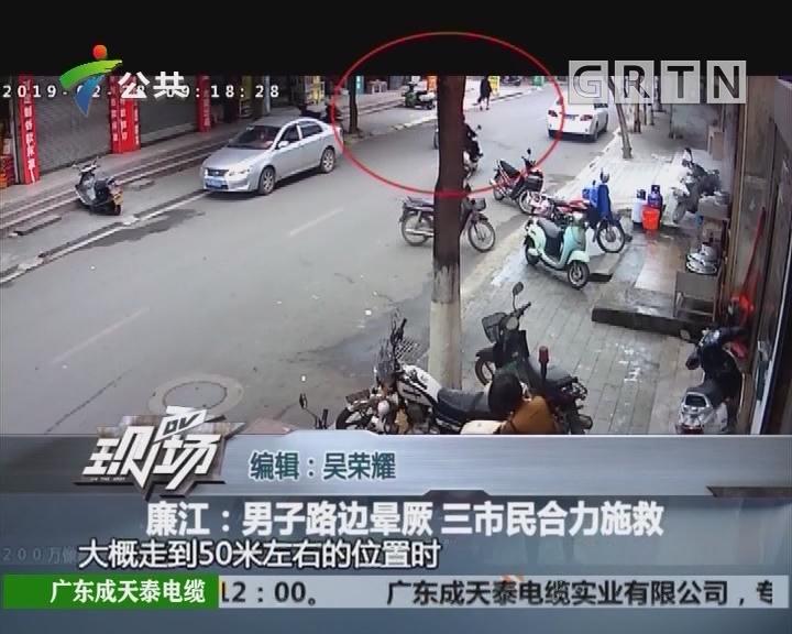 廉江:男子路边晕厥 三市民合力施救
