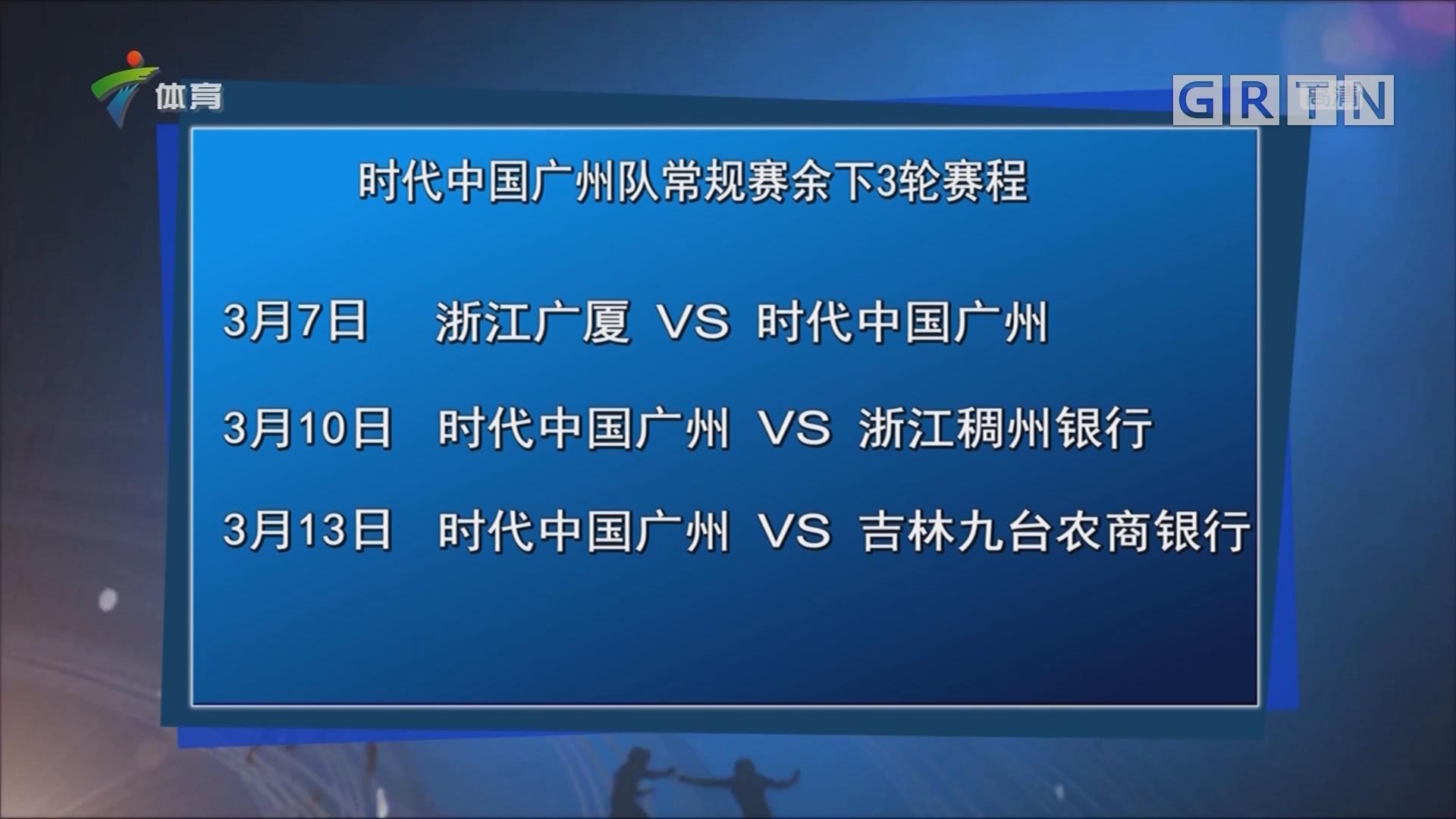 时代中国广州队常规赛余下3轮赛程