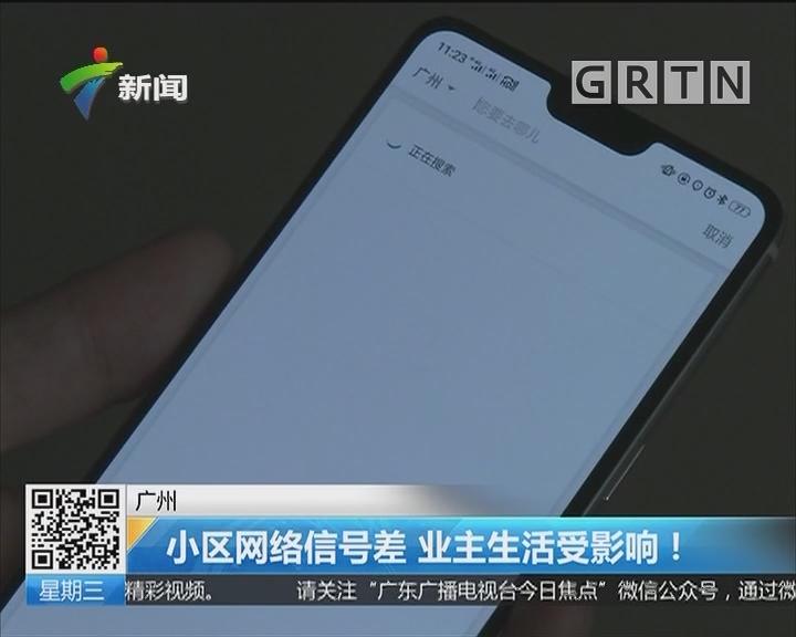 广州:小区网络信号差 业主生活受影响!