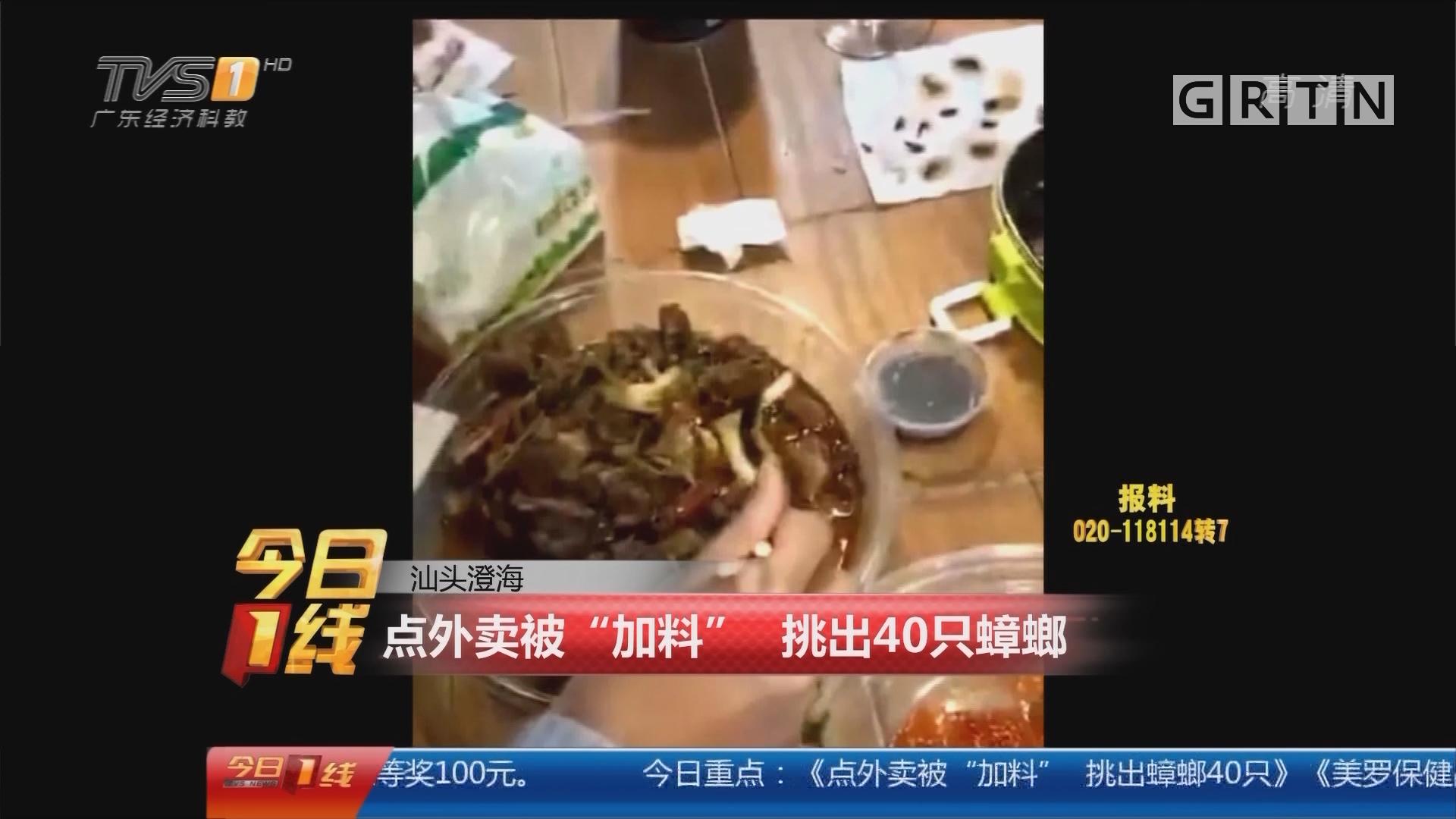 """汕头澄海:点外卖被""""加料"""" 挑出40只蟑螂"""