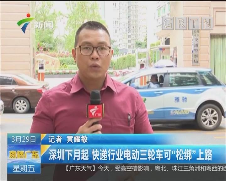 """深圳下月起 快递行业电动三轮车可""""松绑""""上路"""