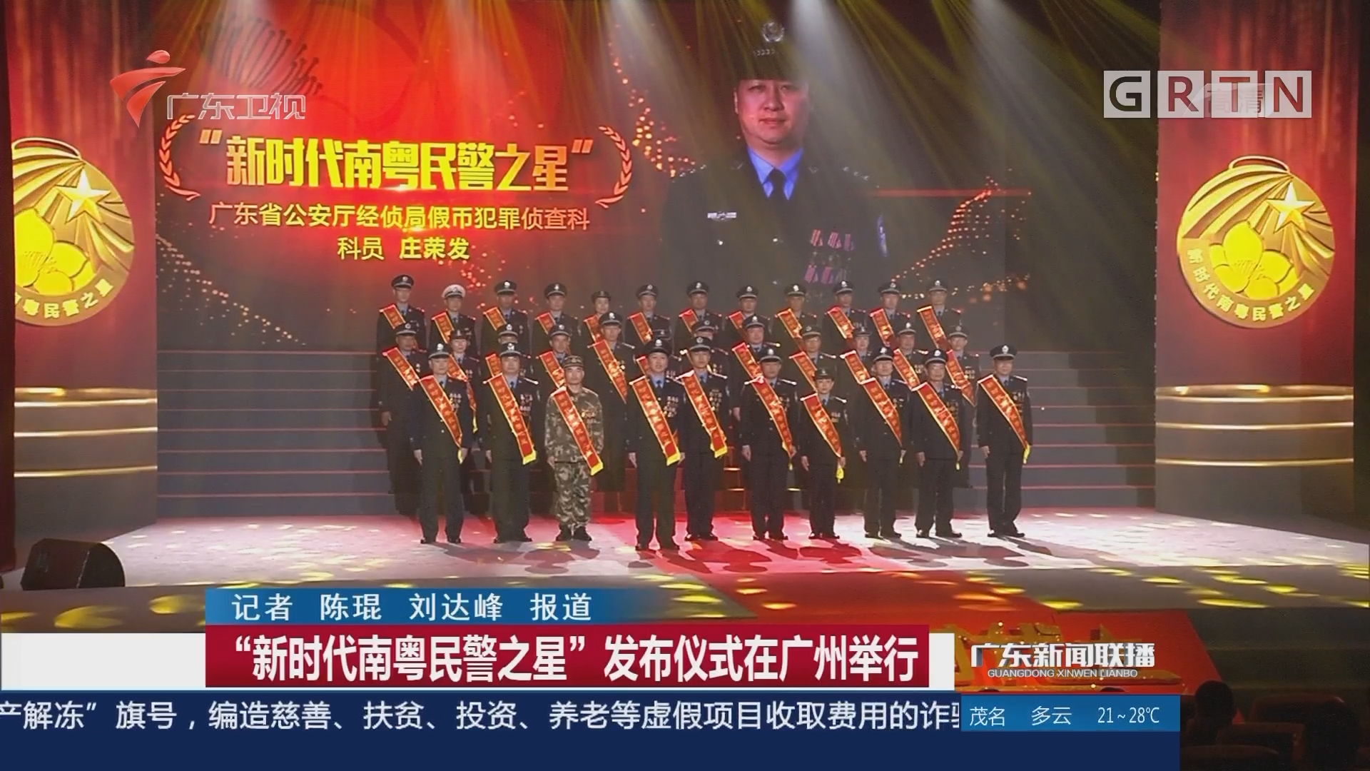"""""""新时代南粤民警之星""""发布仪式在广州举行"""