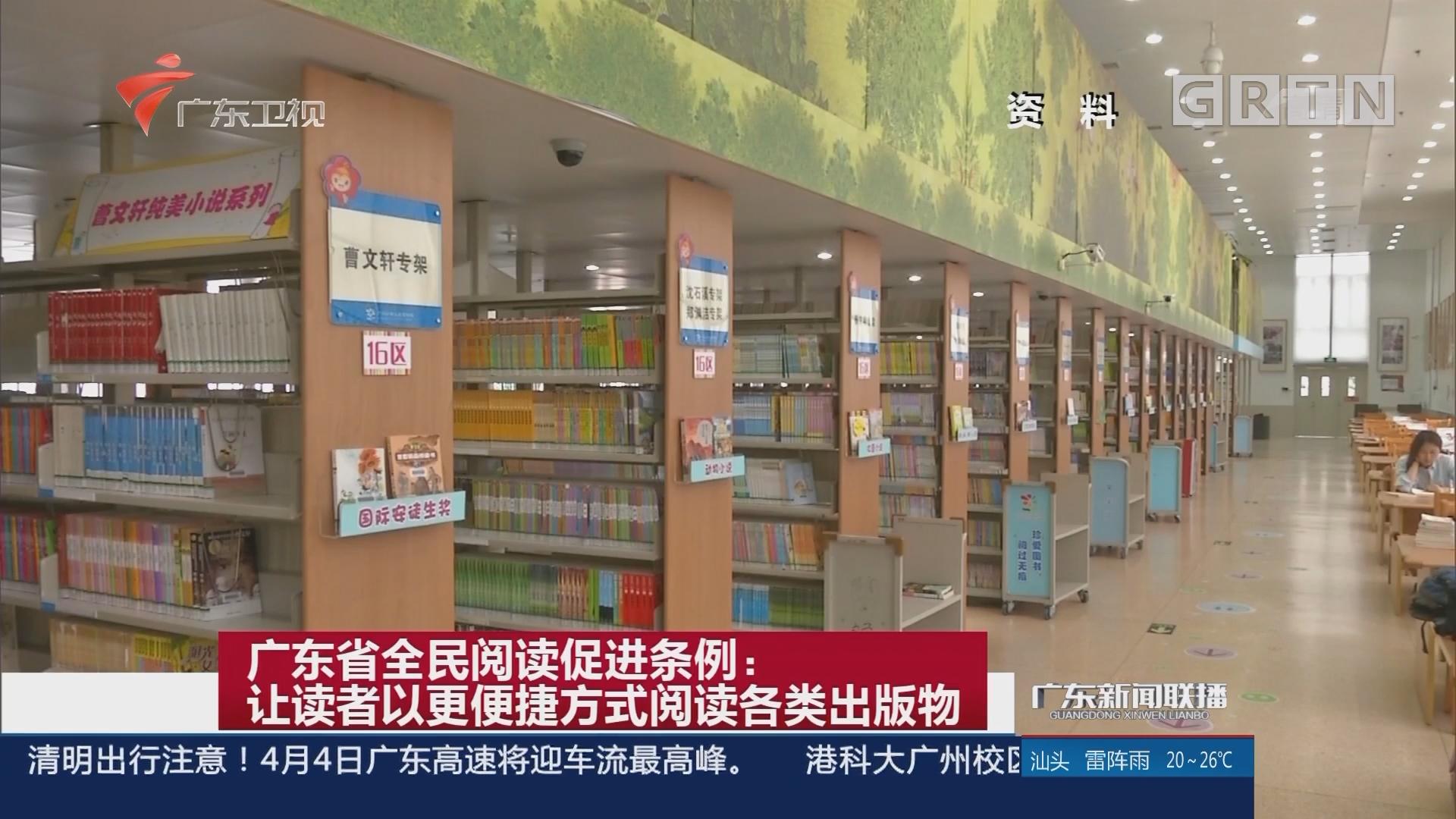 广东省全民阅读促进条例:让读者以更便捷方式阅读各类出版物