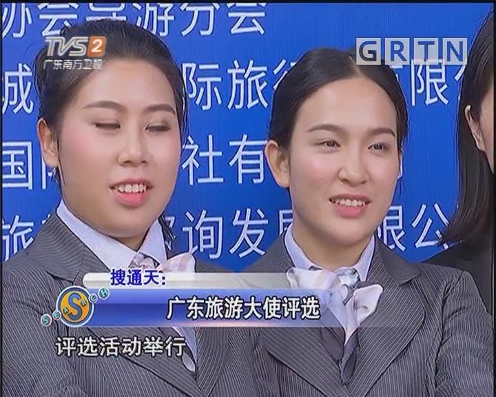 广东旅游大使评选