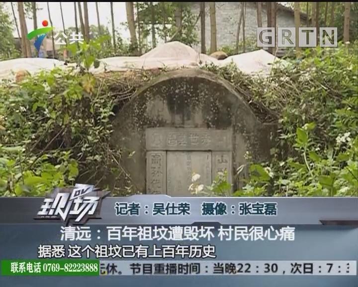 清远:百年祖坟遭毁坏 村民很心痛
