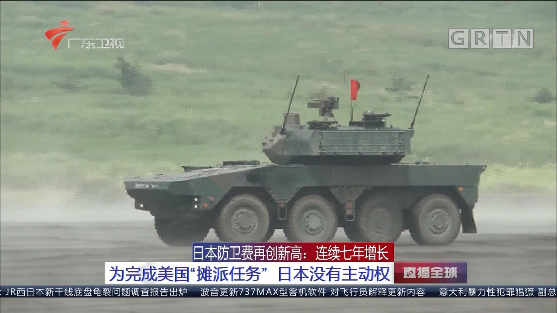 日本防卫费再创新高:连续七年增长 日本增购美制武器