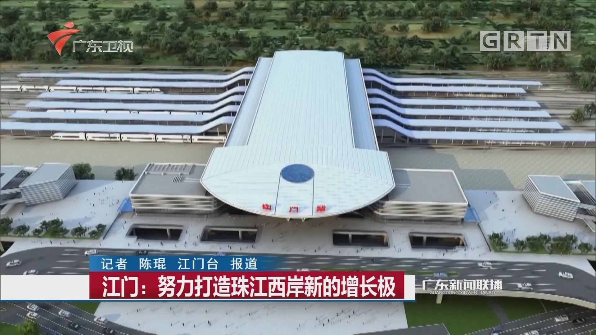 江门:努力打造珠江西岸新的增长极