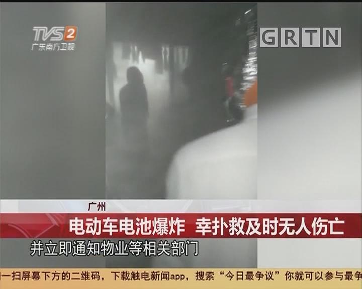 广州:电动车电池爆炸 幸扑救及时无人伤亡