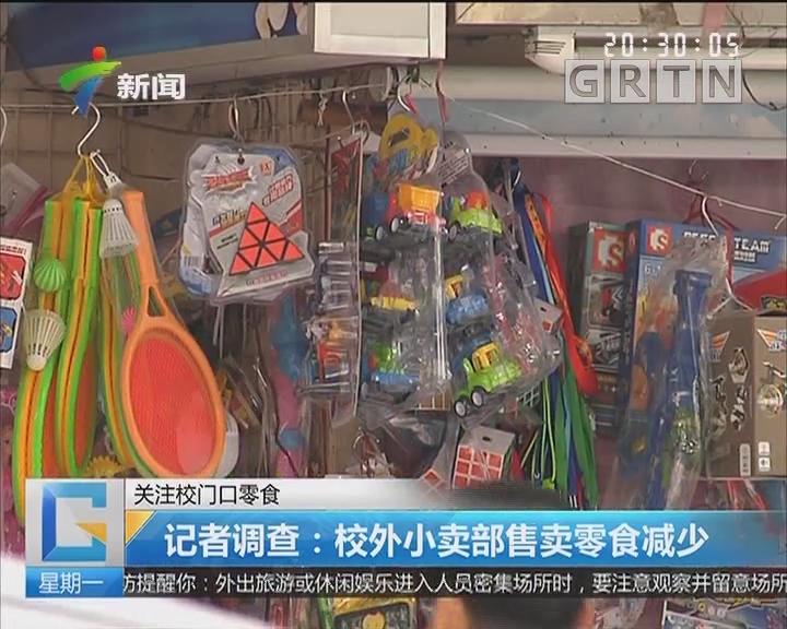 关注校门口零食 记者调查:校外小卖部售卖零食减少