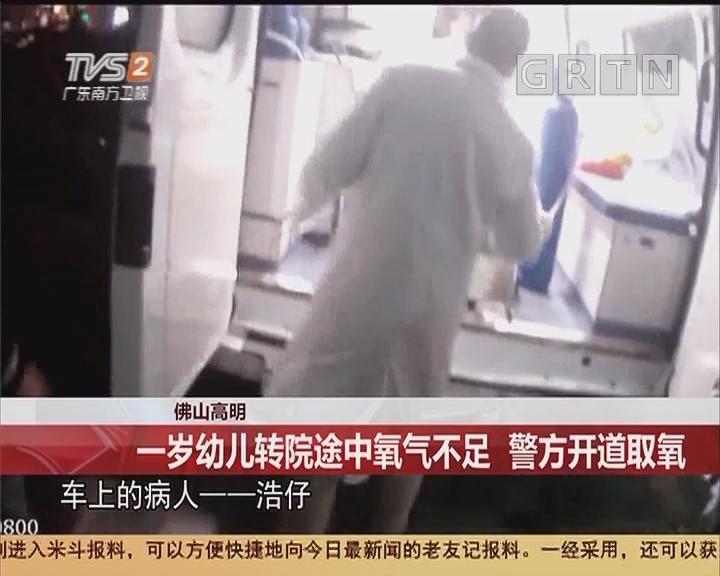 佛山高明:一岁幼儿转院途中氧气不足 警方开道取氧