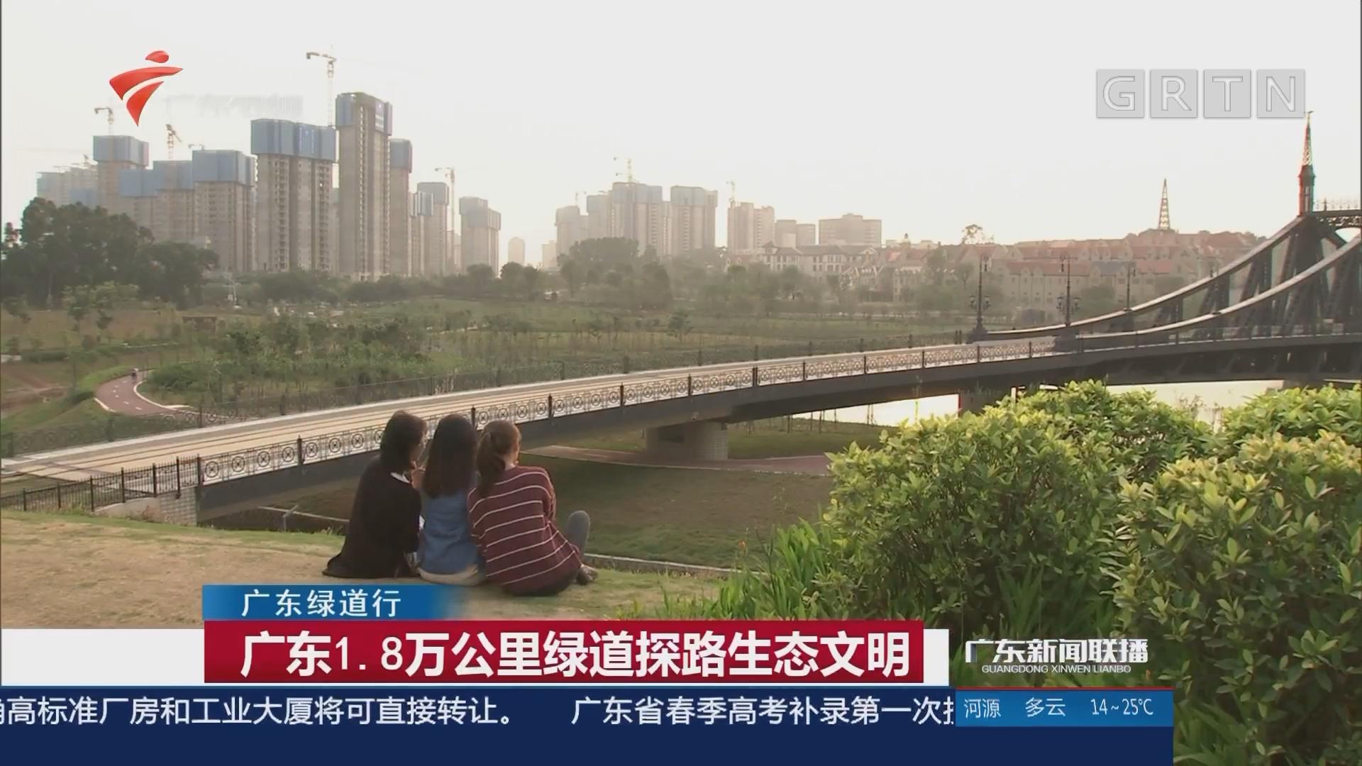 广东1.8万公里绿道探路生态文明