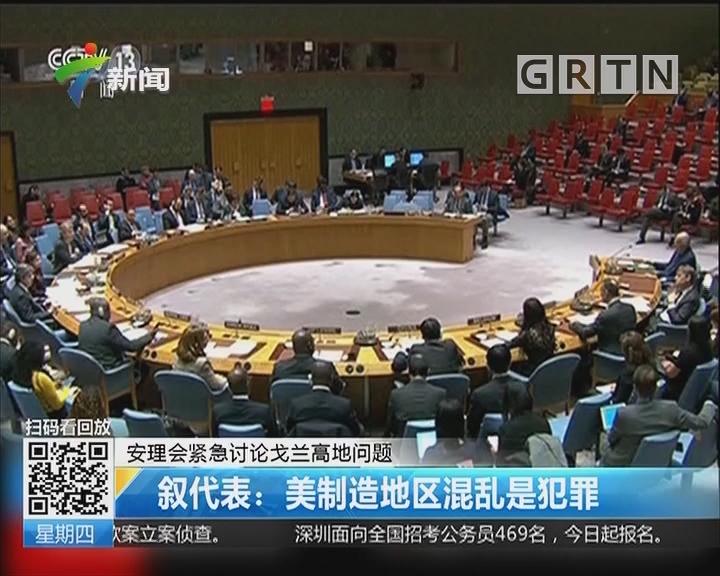 安理会紧急讨论戈兰高地问题 叙代表:美制造地区混乱是犯罪