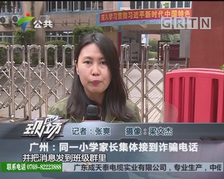 广州:同一小学家长集体接到诈骗电话