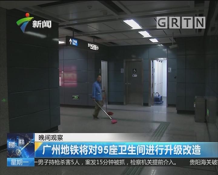 广州地铁将对95座卫生间进行升级改造