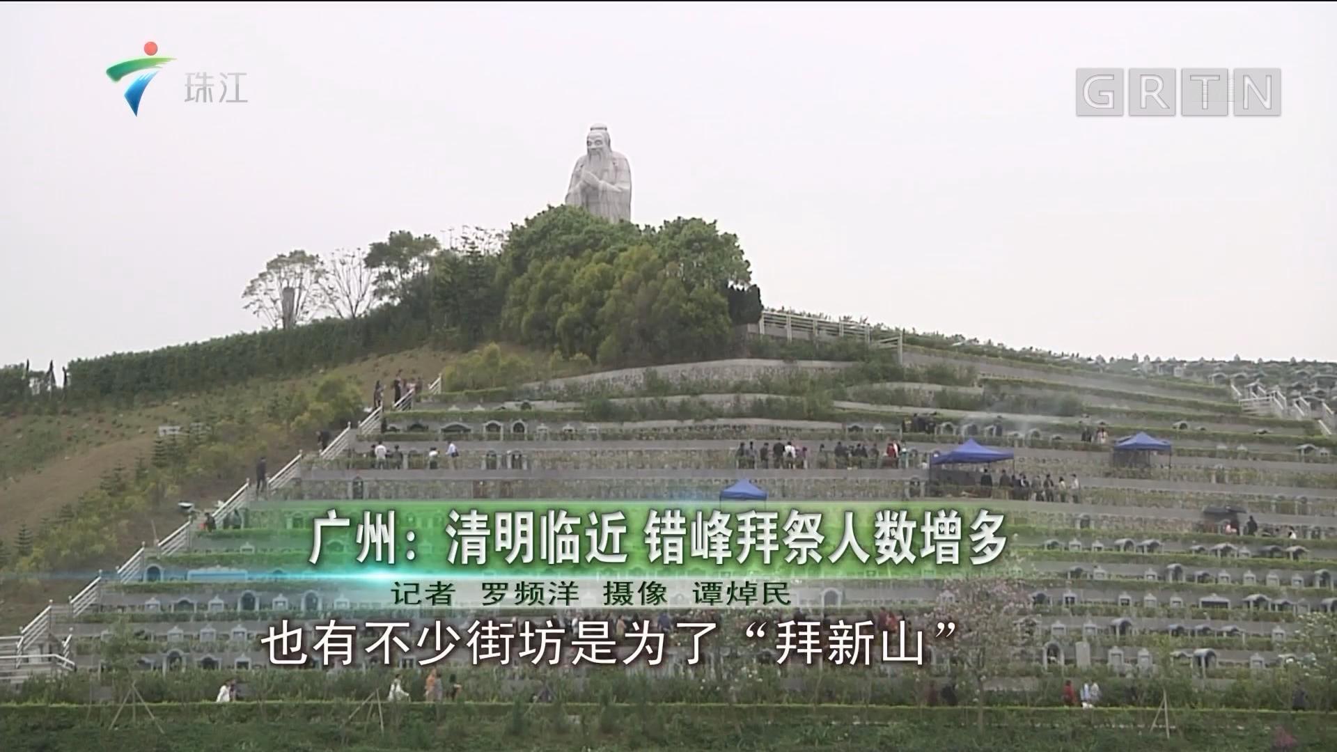 广州:清明临近 错峰拜祭人数增多