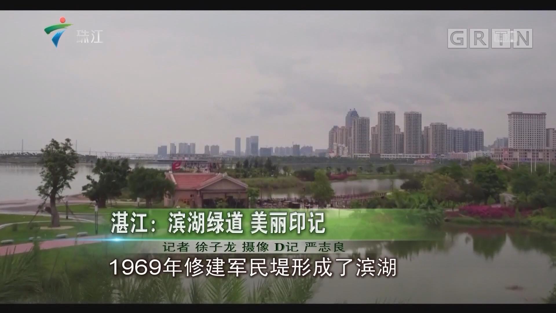 湛江:滨湖绿道 美丽印记